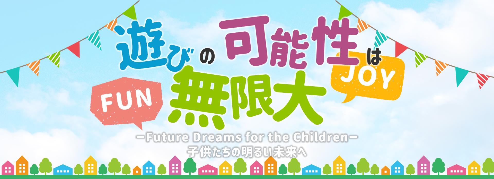 株式会社おもちゃ箱|児童発達支援、放課後等デイサービスを運営している会社です。